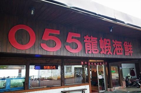 055龙虾海鲜餐厅