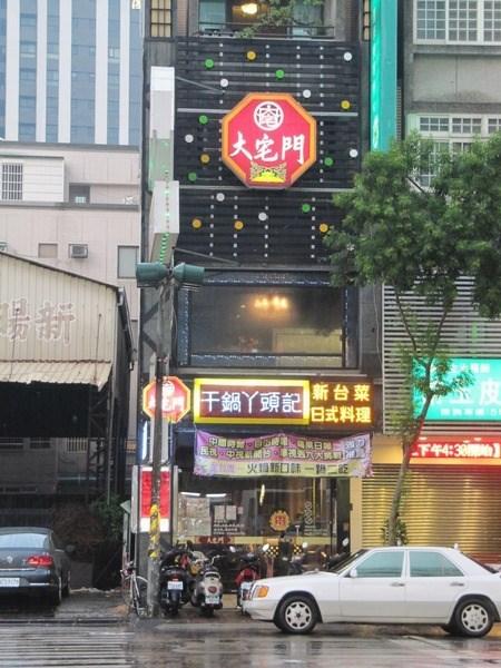 larle給大宅門干鍋鴨頭的食評| OpenRice 台灣開飯喇