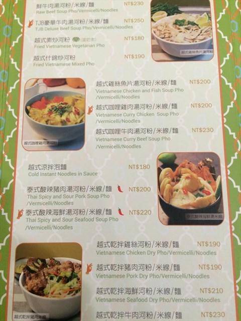 餐厅 北部 信义区 tjb pho 相片 单点菜单    食评