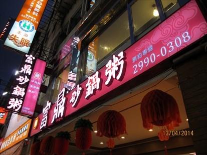 餐廳位於熱鬧的新莊大街上