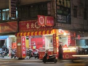 吳師傅東北大餅