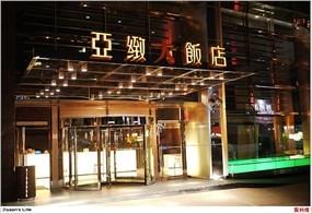 台中亞緻大飯店-異料理