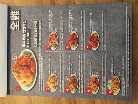 起家雞 菜單 全雞部分