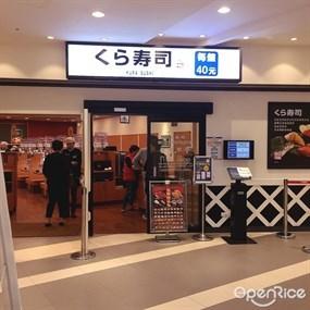 藏壽司 林口三井Outlet店