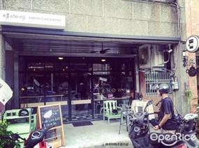 醲 咖啡 Known Cafe & Bistro