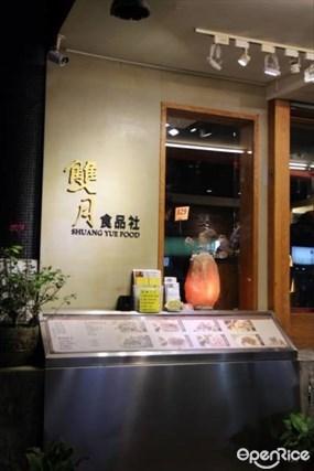 雙月食品社 青島店