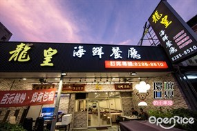 龍皇海鮮餐廳