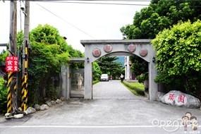兩津農莊食堂