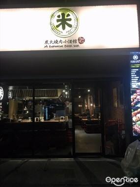 米炭火燒肉小酒館 桃園店